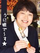 雲丹醤油レシピコンテストご挨拶