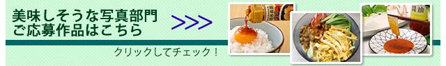雲丹醤油レシピコンテスト