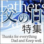うにのやまみの≪父の日特集≫