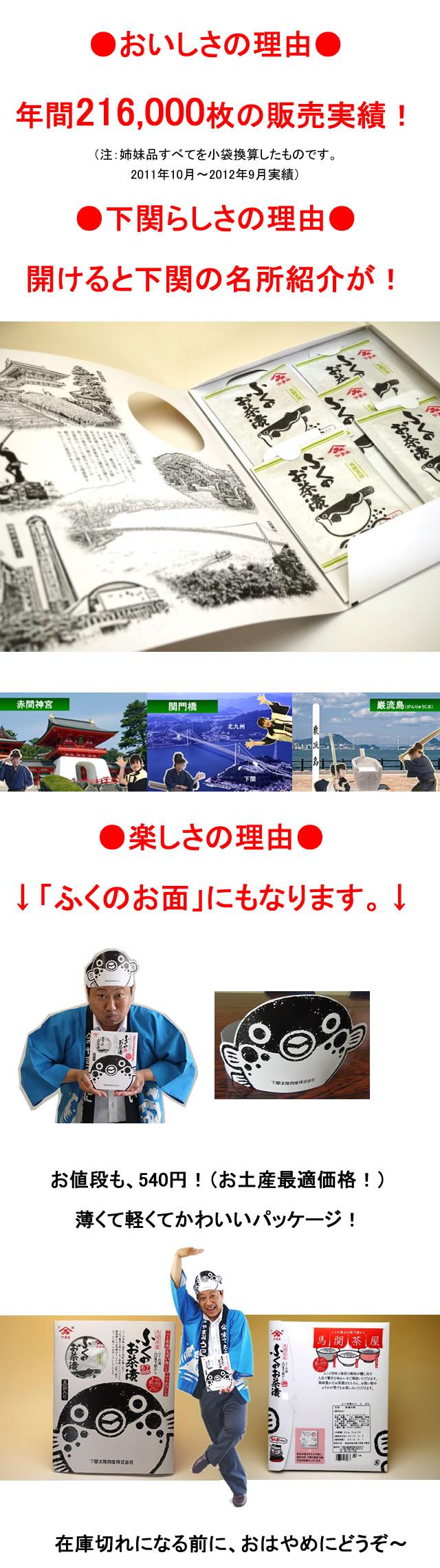 ふく茶漬メイン紹介文2