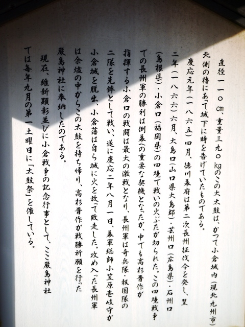 高杉晋作ゆかりの地をご案内します!|厳島神社