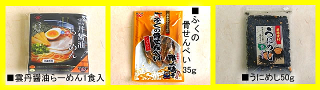 うにのやまみの決算感謝企画お好みチョイス1980円コース300円