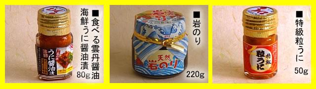 うにのやまみの決算感謝企画お好みチョイス1980円コース600円