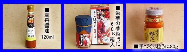 うにのやまみの決算感謝企画お好みチョイス3980円コース800円