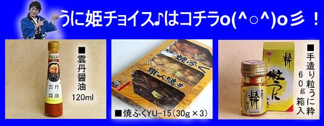 うにのやまみの決算感謝企画お好みチョイス3980円コースうに姫チョイス