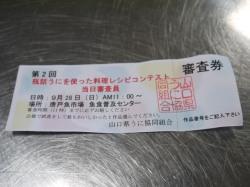 瓶詰うにを使ったレシピコンテスト一般審査整理券