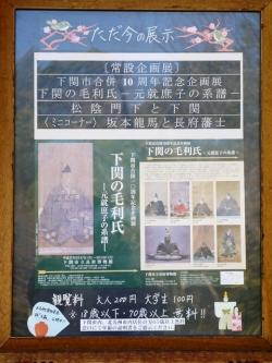 高杉晋作ゆかりの地をご案内します!|功山寺|下関市立長府博物館
