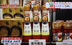 ももち浜ストア雲丹醤油福岡三越食品売り場めぐみさんでお取り扱いいただいております