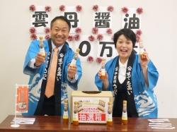 雲丹醤油100万本突破記念プレゼント当選者発表