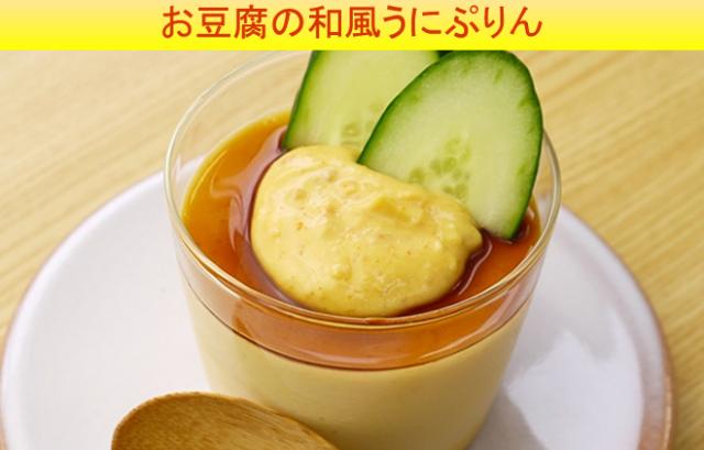 瓶詰うにを使ったレシピ|お豆腐の和風うにぷりん