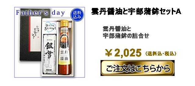 雲丹醤油と宇部蒲鉾セットA