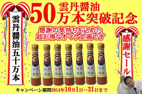 雲丹醤油50万本