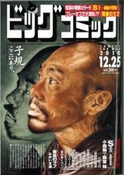 小学館ビッグコミック連載コラム「名物に旨いものあり」12/10発売記事