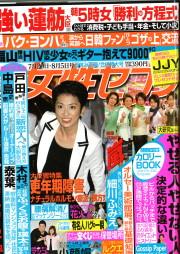 雲丹醤油フィガロ表紙20091021