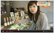 雲丹醤油YABスーパーJチャンネルで紹介されました