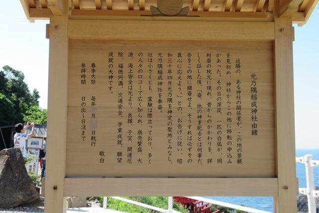 元乃隅稲荷神社由緒