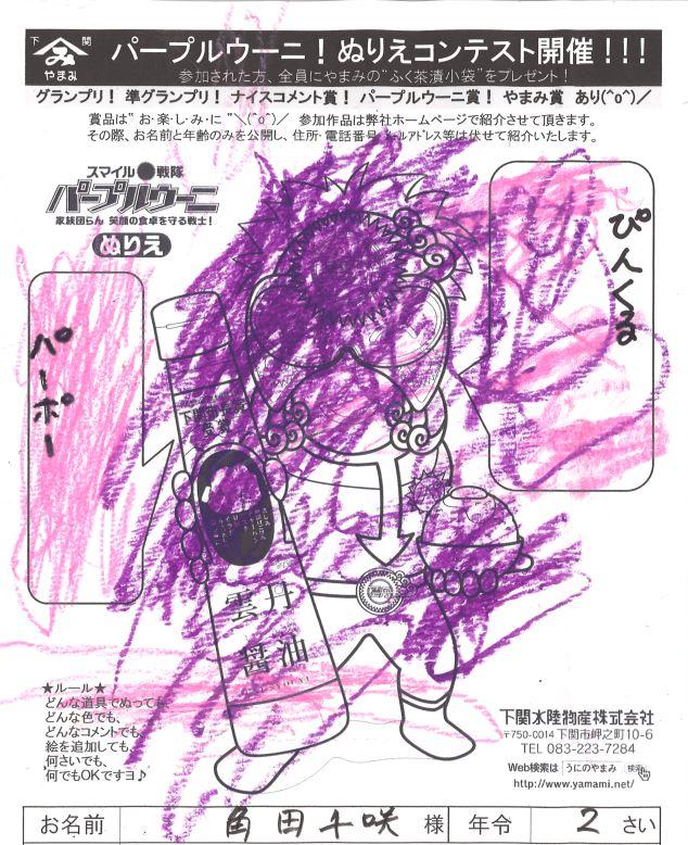 10_角田千咲ちゃん_2歳.jpg