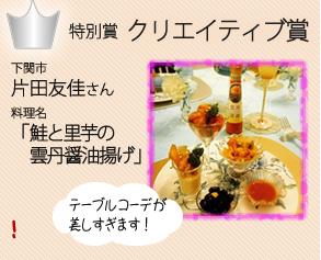 レシピ部門特別賞クリエイティブ賞