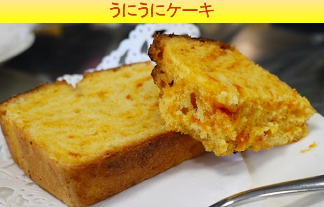 【うにうにケーキ】