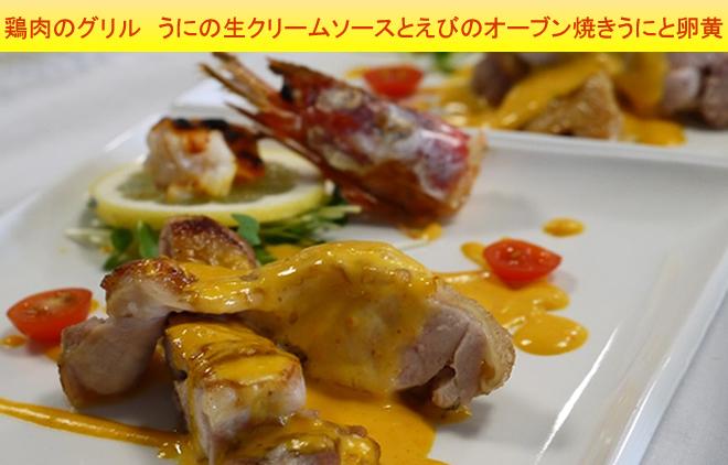 鶏肉のグリル うにの生クリームソースとえびのオーブン焼きうにと卵黄