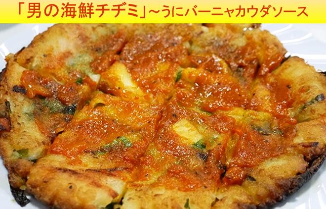 【「男の海鮮チヂミ」〜うにバーニャカウダソース】
