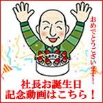 社長お誕生日おめでとうございます!