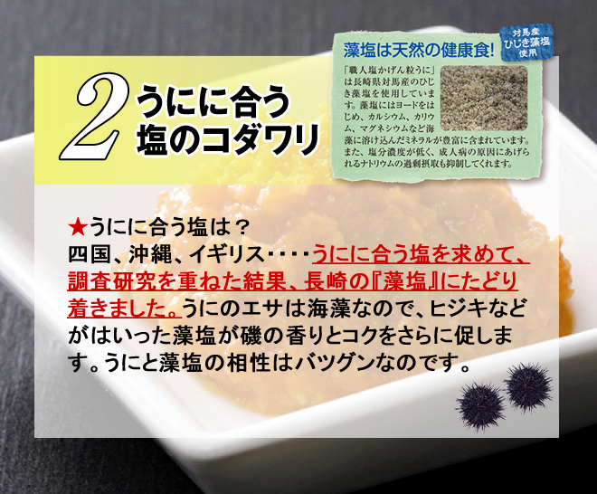 2 うにに合う塩のコダワリ
