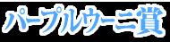 パープルウーニぬりえコンテスト パープルウーニ賞