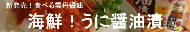 食べる雲丹醤油バナー