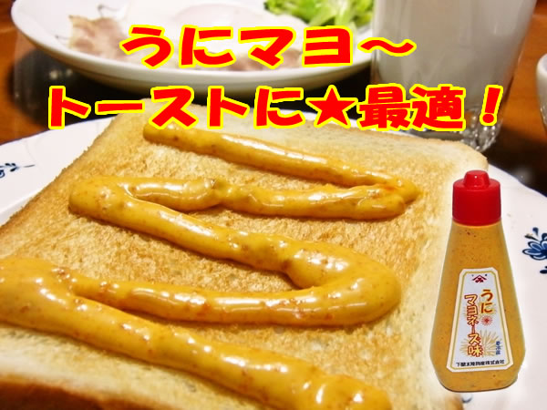 うにマヨ〜トーストに最適