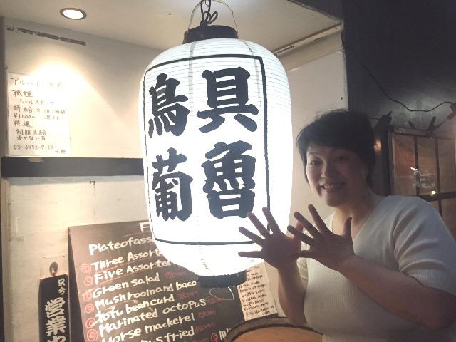 雲丹醤油お店訪問具魯烏葡さん提灯