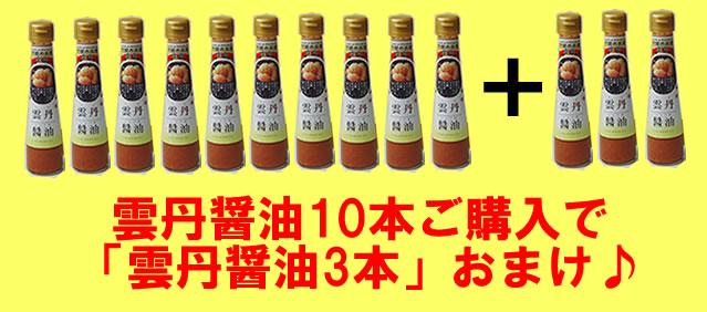 雲丹醤油25万本突破グループヘッダ_5_640