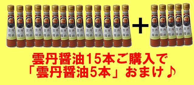 雲丹醤油25万本突破グループヘッダ_6_640