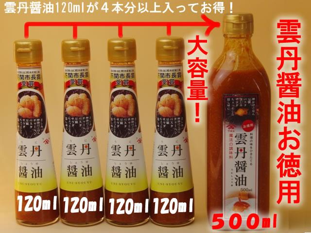 雲丹醤油お徳用説明画像