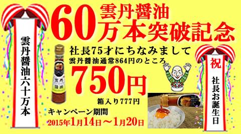 雲丹醤油60万本&社長お誕生日バナー