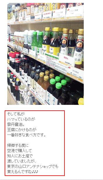 雲丹醤油西村知美さんブログ