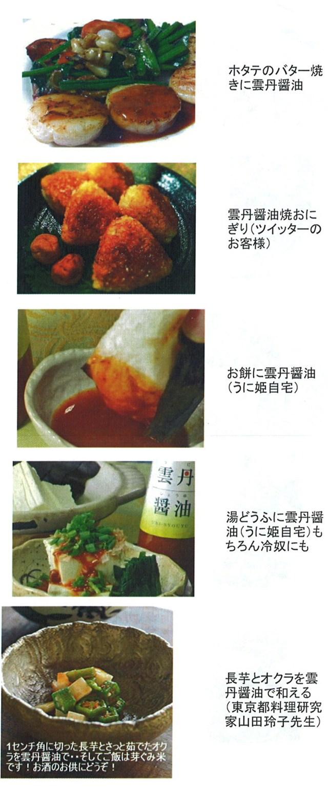 雲丹醤油レシピ1