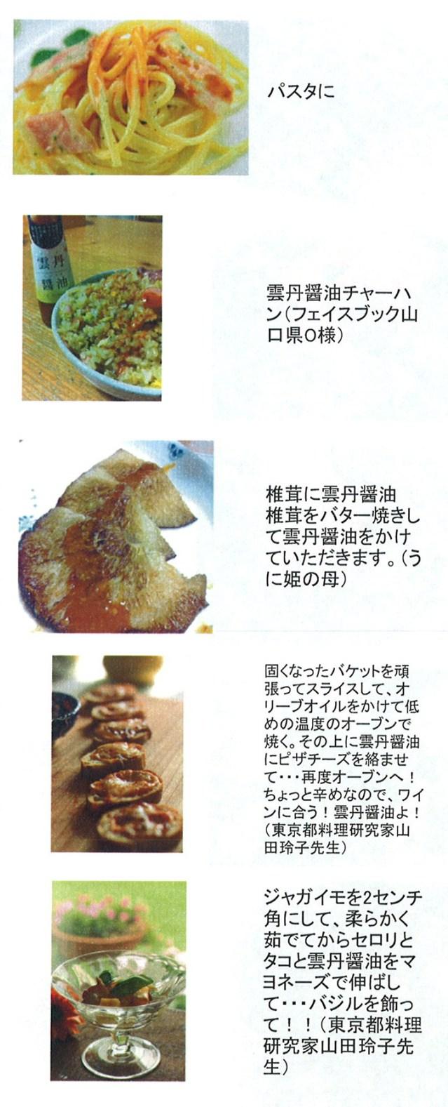 雲丹醤油レシピ4