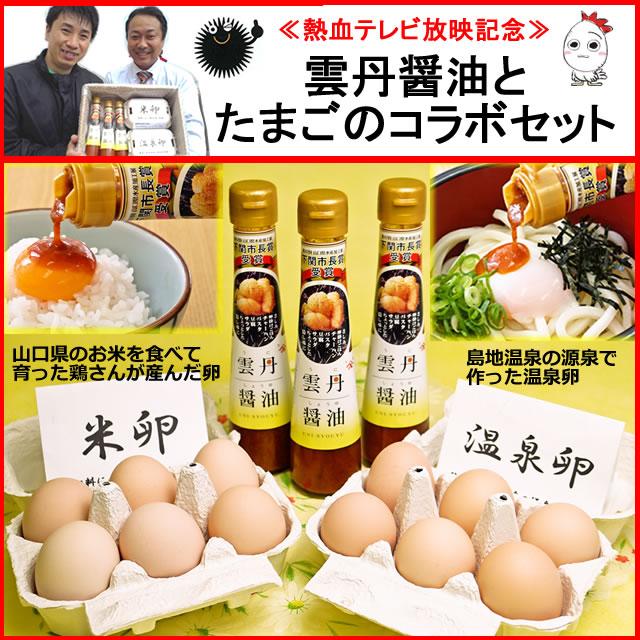 雲丹醤油とたまご(2種)セット商品画像兼バナー_480_480