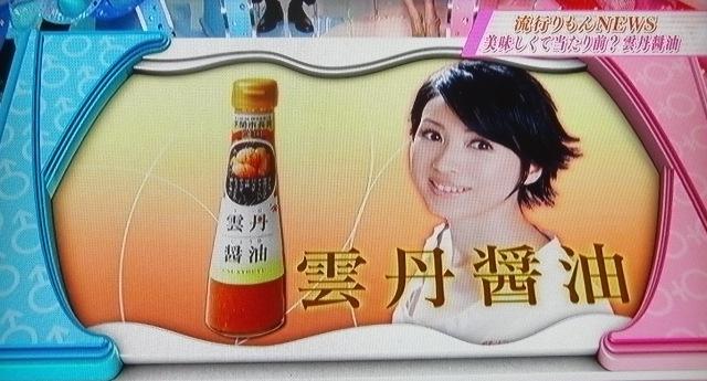 雨上がりのやまとナゼ?しこ 西村知美さん雲丹醤油