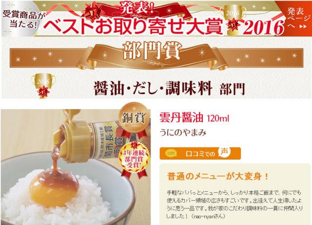 雲丹醤油がベストお取り寄せ大賞銅賞受賞しました